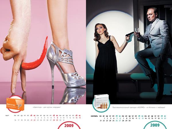 """Корпоративный календарь сотрудниц, топ-менеджеров и руководителей компании """"Зелдис"""""""